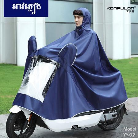 YY-02 Riding Raincoat